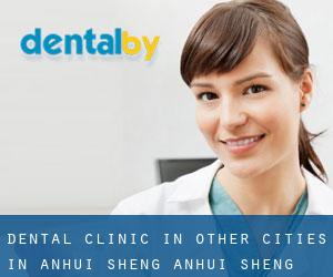 Dental clinic in Other Cities in Anhui Sheng (Anhui Sheng)