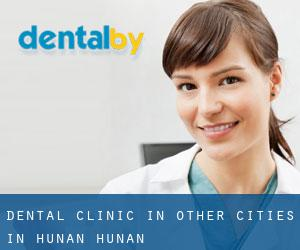 Dental clinic in Other Cities in Hunan (Hunan)