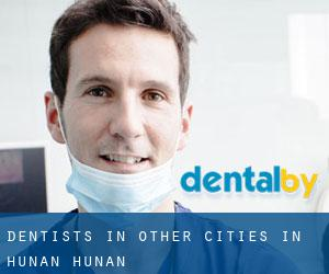 Dentists in Other cities in Hunan (Hunan)
